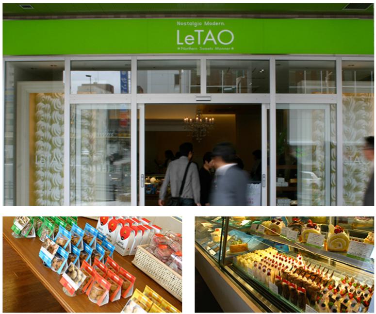 店舗情報エキモ-ルタオ-_-チーズケーキの通販