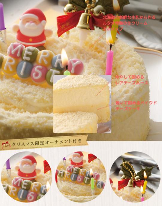 ルタオのクリスマスケーキ(オーナメント付き)