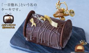 クリスマス限定ケーキ