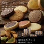 ルタオクッキー/デリス・焼菓子の評判・口コミ