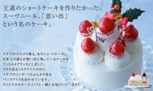 ルタオのクリスマスケーキ(ショートケーキ)