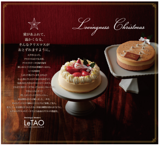 ルタオのクリスマスケーキ(2016年)