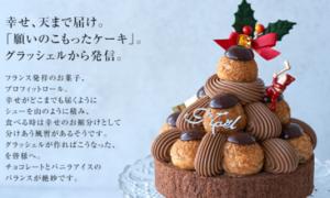 ルタオのクリスマスチョコレートケーキ