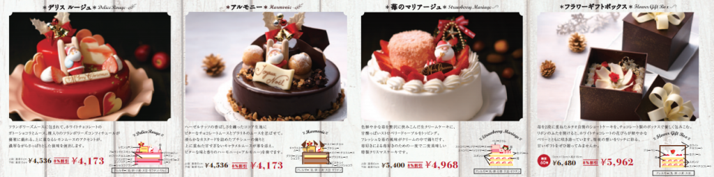 ルタオ通信のクリスマスケーキ2