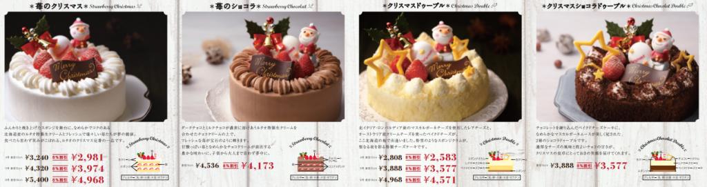 ルタオ通信のクリスマスケーキ