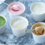ルタオ(letao)のアイスクリームの評判・口コミ