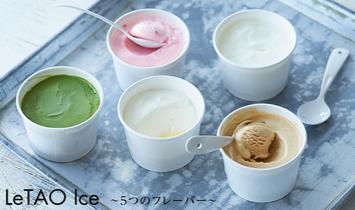 ルタオ(letao)のアイスクリーム