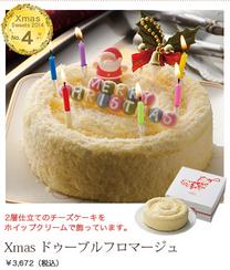 ルタオ(letao)のクリスマスケーキ