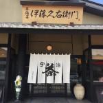 伊藤久右衛門本店の正面