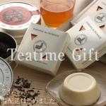 ルタオ(letao)の紅茶/ティータイムギフトの評判/ルタオ(letao)