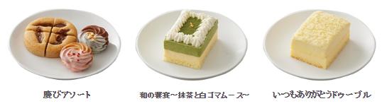 敬老の日スイーツBOX _ チーズケーキの通販