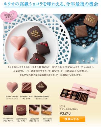 ルタオのホワイトデー(チョコレート)