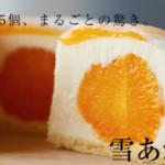 ルタオ(letao)の雪あかり/みかんスイーツ