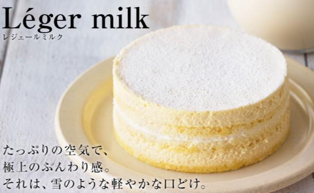 ルタオのレジェールミルク