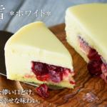 ルタオの淡雪*ホワイト*(ベイクドチーズケーキ)/口コミ・評判