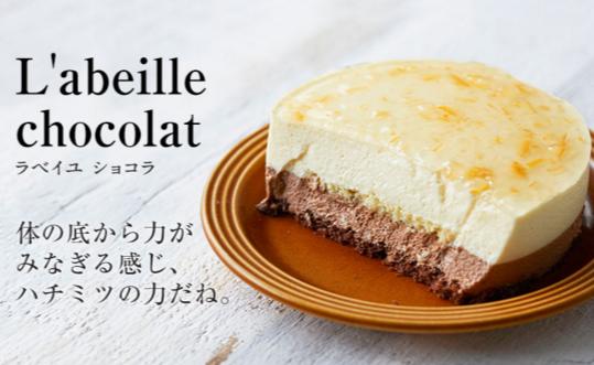 ラベイユ ショコラ チーズケーキ
