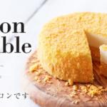ルタオ(letao)のメロンドゥーブル~北海道産赤肉メロン~