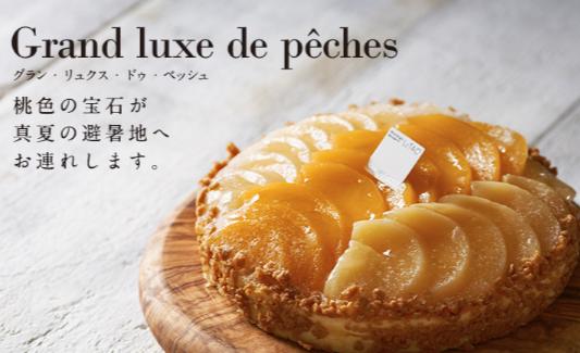 グラン・リュクス・ドゥ・ペッシュ _ チーズケーキ