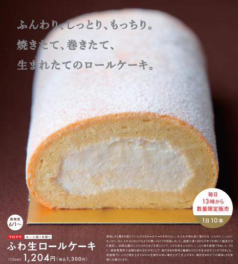 ドレモルタオのふわ生ロールケーキ