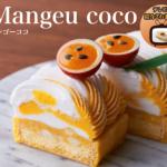 ルタオ(letao)のマンゴーココ(アイスクリーム)