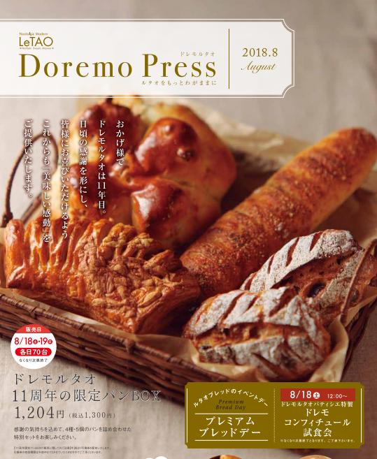 ドレモルタオのパン