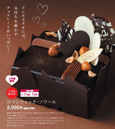 ルタオのドレモルタオ チョコレートケーキ