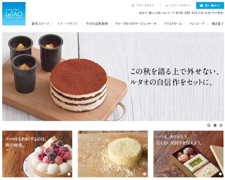 小樽洋菓子舗ルタオの取り寄せ