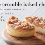ルタオ(letao)のアップルクランブルベイクドチーズ~余市産りんご