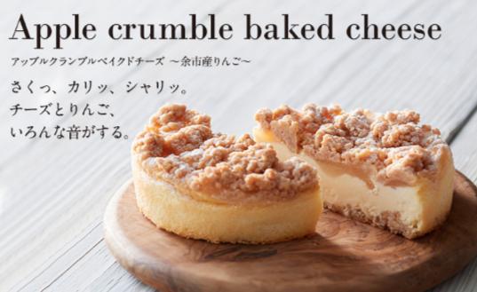 アップルクランブルベイクドチーズ~余市産りんご~ _ チーズケーキの通販