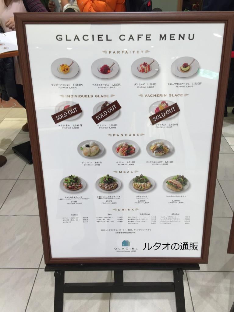 グラッシェル札幌 メニュー