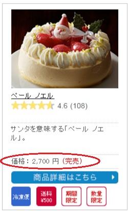 ルタオのクリスマスケーキ完売商品