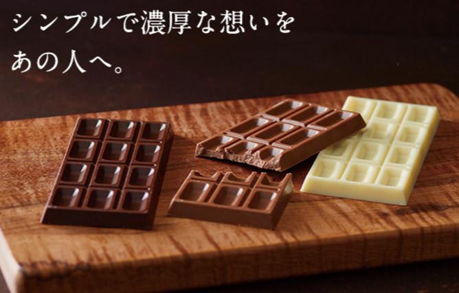 ルタオのバレンタインチョコレート 板チョコ