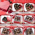 神戸フランツ バレンタインチョコレート
