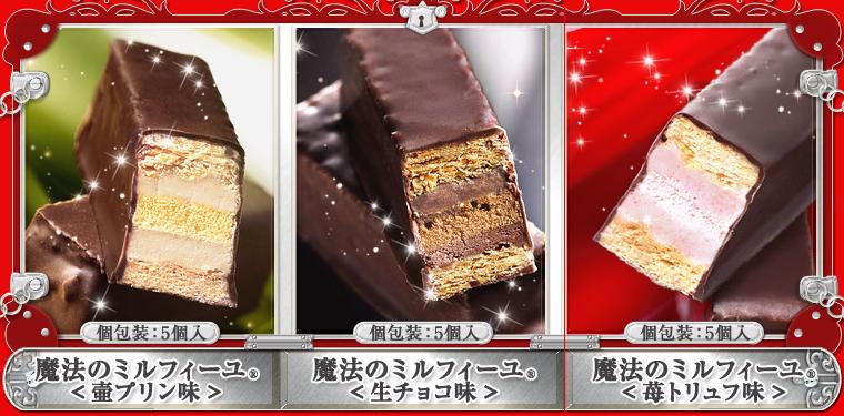 神戸フランツのミルフィーユチョコレート