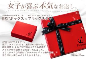 神戸フランツのホワイトショコラ限定ボックス