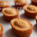 ルタオのヴィジタンディーヌ(焼き菓子)