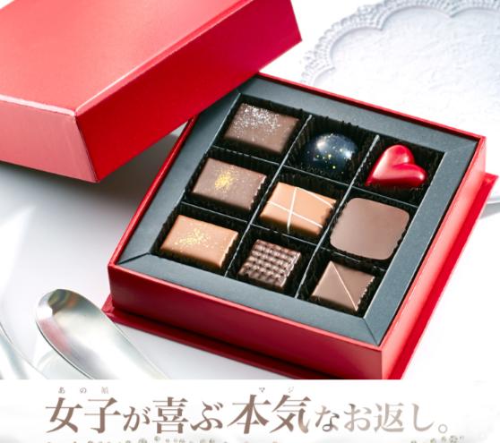 ショコラ9個入り ホワイトデー神戸フランツ