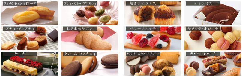 アンリ・シャルパンティエ【洋菓子シュゼット】お中元
