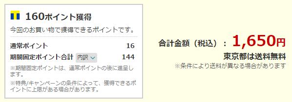 Yahoo!JAPANカードのポイント