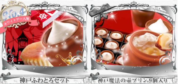 神戸フランツの神戸プリン ホワイトデー