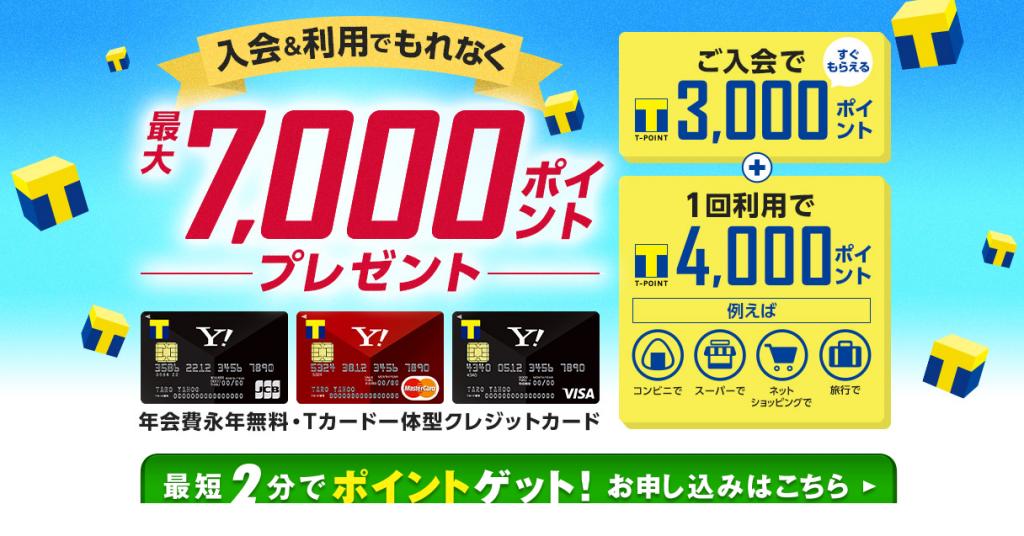 Yahoo! JAPANが運営するクレジットカード