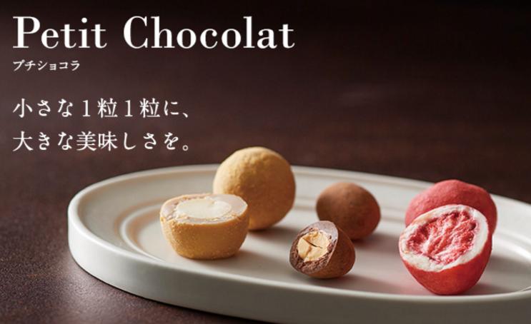 ルタオのホワイトデー プチチョコレート