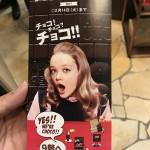【大阪阪急】バレンタインチョコレート博覧会~2018年~