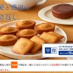 ルタオのホワイトデー/お返し【2018年限定】(お菓子・チョコ)