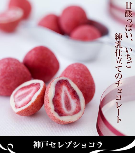 神戸フランツ ホワイトデー 神戸チョコレート