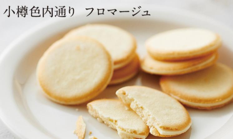 ルタオのホワイトデー クッキーフロマージュ