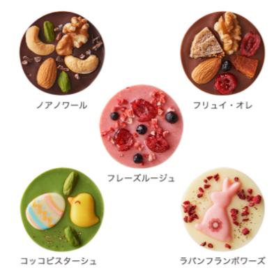 ルタオ イースター チョコレート