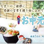 【2017年】お中元人気お店ランキング(通販)