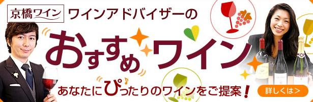 京橋ワインの人気お中元ギフト