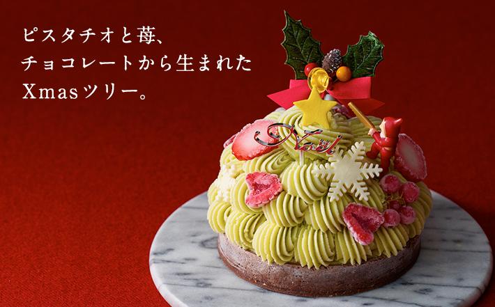 ルタオのクリスマスアイスケーキ・ピスタチオと苺
